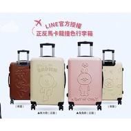 LINE 熊大款 24吋 行李箱 中信
