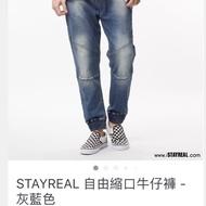 Stayreal 自由縮口牛仔褲 L號