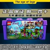 正品 LEGO樂高 41431 女孩系列 心湖城積木盒 2020年新款