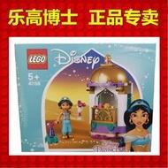 現貨樂高迪士尼系列茉莉的金頂小塔41158 LEGO玩具積木