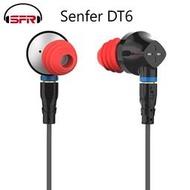 『輕音小部』全新 聲菲爾 Senfer DT6耳機 三單元混和 陶瓷壓電+動鐵+動圈 非Kz Cca Trn