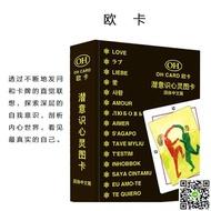 OH卡歐卡標準版桌游占卜卡片oh card周邊潛意識心靈圖卡心愈 全館滿千折百