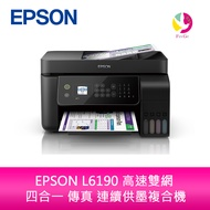 分期0利率 愛普生 EPSON L6190 雙網 四合一 傳真 連續供墨 複合機