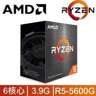 AMD Ryzen 5-5600G 3.9GHz 六核心 中央處理器(內附風扇)