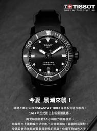 【聖誕節禮物】TISSOT 天梭 T1204073705100 海洋之星300米SEASTAR1000陶瓷圈潛水機械錶 黑 43mm