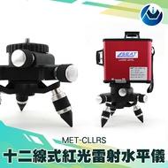 『頭家工具』12線雷射水平儀貼牆機 雷射測量儀 紅外線打線水平尺裝潢必備 油漆工程 自動校正 加強紅光 MET-CLLRS-12