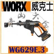 『青山六金』現貨含稅 WORX 威克士 WG629E .3 20V 高壓水槍 洗淨槍 洗車槍 高壓清洗機 WG629