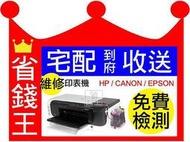 【維修→收送 雷射印表機 】【EPSON CANON HP BROTHER FujiXerox】嘉義/台南/高雄/屏東
