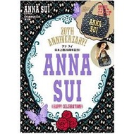 ANNA SUI 慶祝日本上市20週年紀念特刊~HAPPY CELEBRATION!附蝴蝶圖案托特包