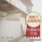 日本【YAMAZAKI】Tosca 層板紙巾架