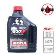 MOTUL 300V 0W20 2L 摩特 HIGH RPM 0W-20 2L ESTER 酯核心多元酯 魔特 機油超市