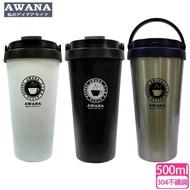 【AWANA】手提式咖啡杯保溫杯-MA-500A(500ml)