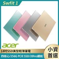 【Acer 宏碁】SF114-32 14吋輕薄窄邊框筆電(N4100/4G/256G/Win10)