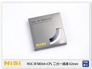 【銀行刷卡金+樂天點數回饋】NISI 耐司 HUC IR ND64&CPL 減光鏡+偏光鏡 62mm 二合一濾鏡 (62)