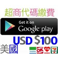 美國 google play gift card $100 有10 15 25 50 美金 點數卡 安卓