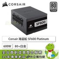 Corsair海盜船 SF600 Platinum (600W/80+白金/SFX全模/7年保/長100mm)
