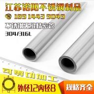 304不銹鋼管無縫精密管外徑12mm內徑8mm壁厚2mm外12內8毫米12毫米