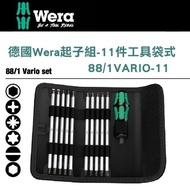 【Wera】德國Wera起子組-11件工具袋式(88/1VARIO-11)