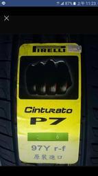 彰化員林 Pirelli p7 倍耐力輪胎 205 55 16 防爆胎 失壓續跑胎 實體店面安裝