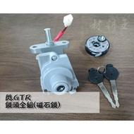 材料王*山葉 閃.GTR.1P3 台灣精工製品 鎖頭組.開關組-含磁石鎖*
