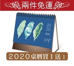 (1+1) 金版桌曆 黃金色澤 2020插畫 日曆 月曆 文創iTaiwan 台灣特有