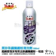 【 黑珍珠 】 鋼圈鐵粉清洗劑 除鐵粉 深入螺絲孔 輪圈清潔 鋁圈清潔劑 輪圈清潔劑 鋼圈清潔劑  500ml  哈家人