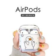 耳機套 開心鴨airpods保護套透明硬殼新airpods2保護殼可愛卡通潮牌蘋果無線充電盒  全館免運