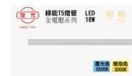 旭光/T5 LED 4尺 18W 層板燈 串接燈 支架燈 間接照明 全電壓 白光 黃光// 永光照明TF-YD-18101%