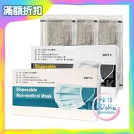 活性碳口罩 (50片/盒) 單片裝 活性碳 成人口罩 防塵防汙 口罩 拋棄式 【生活ODOKE】