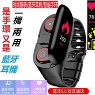 【限時7.9折】 LEMFO M1智慧手錶手環 藍牙耳機 運動彩屏智能手錶 手環 雙藍牙耳機二合一