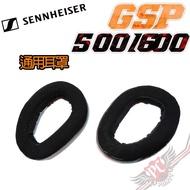 森海塞爾 Sennheiser GSP 600/GSP 500 耳罩 PC PARTY