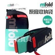 【onemore】美國代購 正品 mifold 攜帶型 安全座椅 原廠收納袋