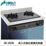 【康廚】豪山牌-SK-2059 內焰式爐頭崁入式強化玻璃二口瓦斯爐☆免運費☆