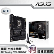 【華碩ASUS】TUF GAMING Z590-PLUS WIFI Intel主機板