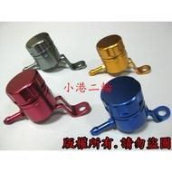 【小港二輪】CNC鋁合金油杯支架~BREMBO FRANDO 通用型