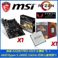 (組合包) 微星 A320M PRO-VD S 主機板 + AMD APU Ryzen 5-2400G 3.6GHz 四核心處理器