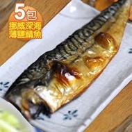買一送一【食在幸福】挪威深海薄鹽鯖魚片5包(190g/包) 出貨共10包