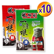 【風獅爺】金門一條根精油貼布-10包(7片裝-熱感涼感任選)