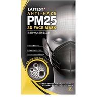 萊潔 PM2.5防塵口罩(2入)