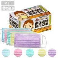 【威欣利】2盒組-雙鋼印三層醫療用口罩 50入/盒(口罩國家隊 堪比中衛等級)