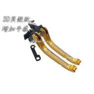 【LFM】RIDEA 3D可調煞車拉桿 附手剎 JETS/勁戰四代/MANY/VJR/CUXI/FIGHTER/勁戰五代