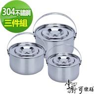 【掌廚】CHEF #304 手提不鏽鋼調理鍋3件組16+19+22CM