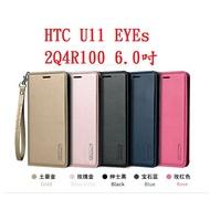 美人魚【Hanman】HTC U11 EYEs 2Q4R100 6.0吋 真皮皮套/翻頁式側掀保護套/側開插卡手機套/保