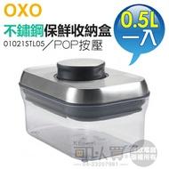 【預購+現貨】美國 OXO ( 01021STL05 ) POP 按壓氣密封 不鏽鋼保鮮收納盒-0.5L -原廠公司貨 [可以買]