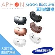 【Aphon生活美學館】Samsung Galaxy Buds Live 真無線耳塞式耳機 R180-送透明保護殼+防摔矽膠保護套(附掛勾)+無線充電盤(款式隨機)