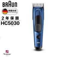 【居家必備】德國百靈BRAUN電動理髮造型器 Hair Clipper (電動理髮器/剪髮器) HC5030