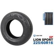 225/60R16 轎車胎 利奧輪胎 LEAO TIRE LION SPORT GP 225/60R16