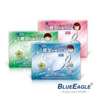 【藍鷹牌】台灣製 3D兒童一體成型防塵口罩 6~10歲(藍/綠/粉)-50片/盒