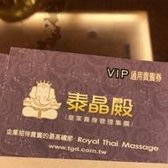 泰晶殿 VIP 卷 單張$2000