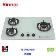 林內牌 RB-302GH (W) 檯面式防漏三口爐(鑄鐵爐架) 白色強化玻璃面板 瓦斯爐